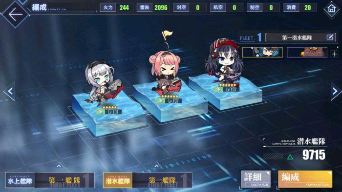 13-4 潜水艦編成