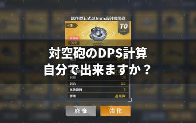 対空砲のDPS計算