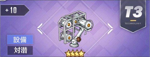 改良型爆雷投射機 - T3