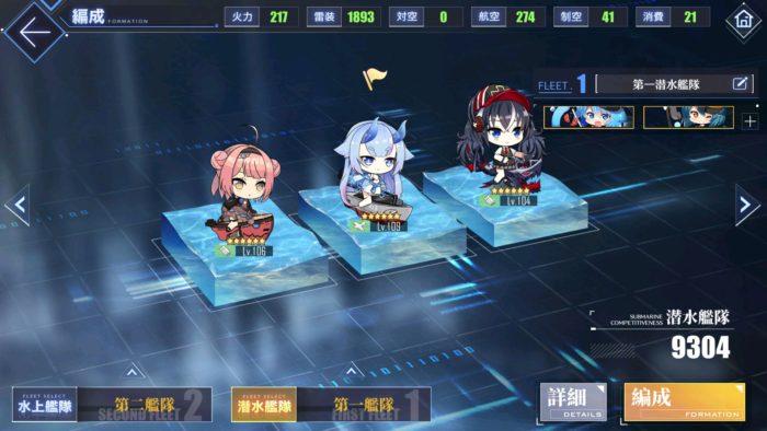13-3 潜水艦