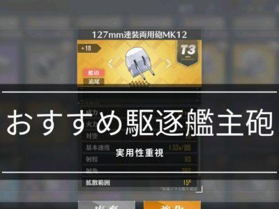 おすすめ駆逐艦主砲