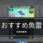 おすすめ魚雷_アイキャッチ
