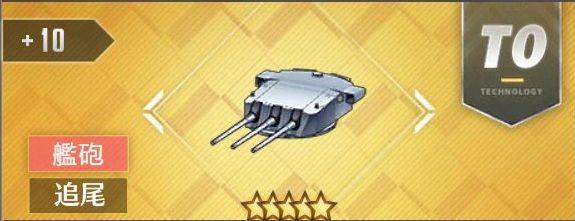 試製203mm三連装砲 - T0
