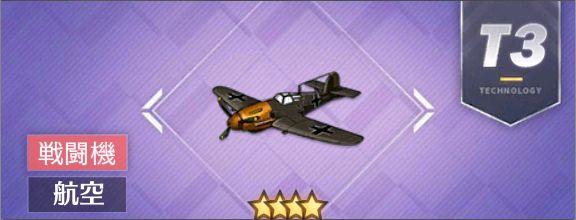 BF-109T艦上戦闘機