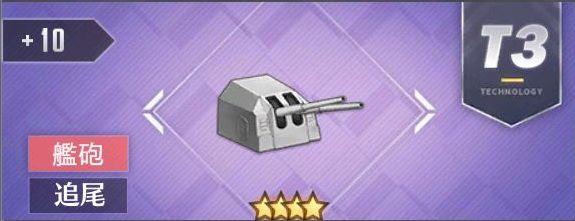 T3_150mmTbtsKC/36連装砲