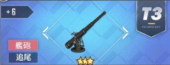 T3_76mm砲