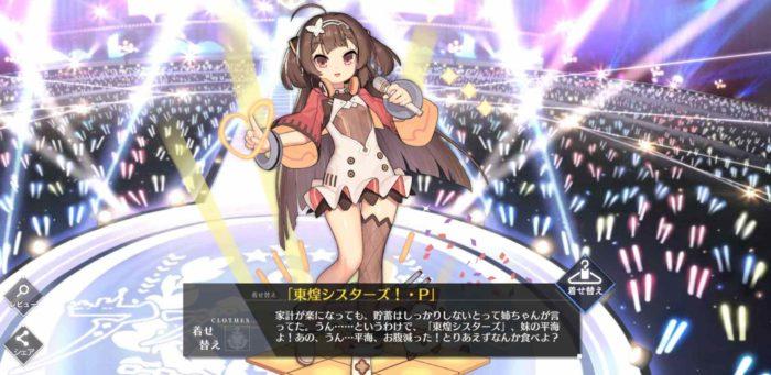 平海「東煌シスターズ!・P」