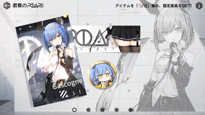 激奏のポラリス 記念章 ガスコーニュ(μ兵装)