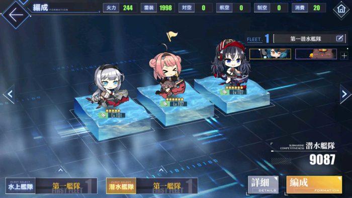 潜水艦編成