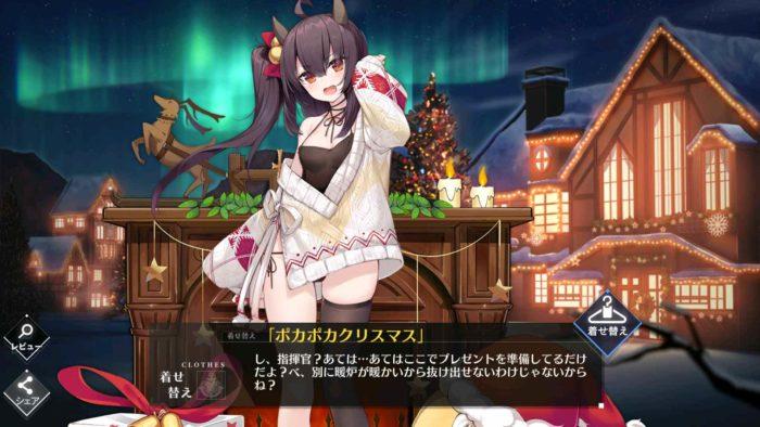 五十鈴「ポカポカクリスマス」