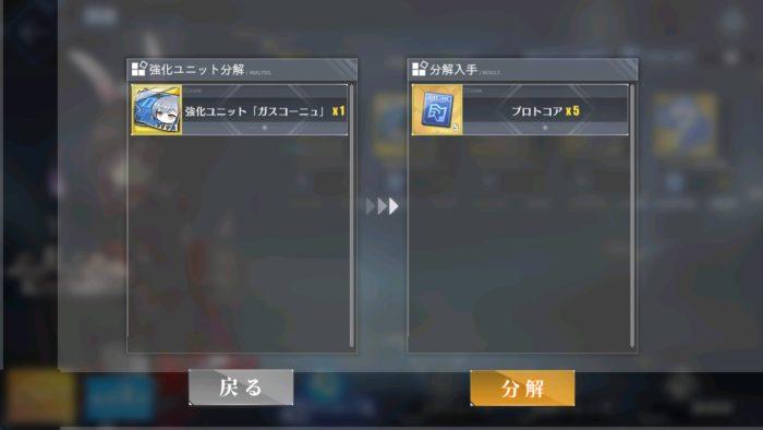 強化ユニット分解_詳細