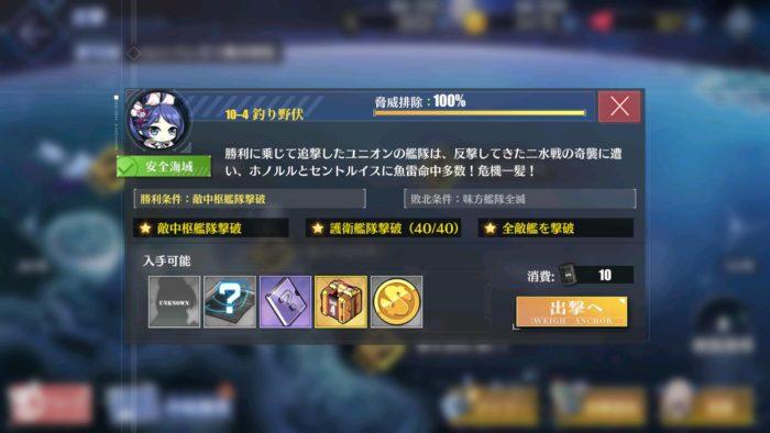 海域_10-4