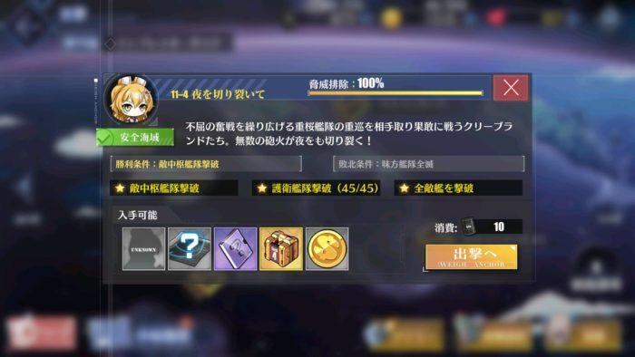 海域_11-4