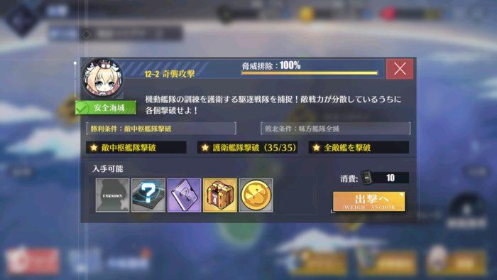 海域_12-2