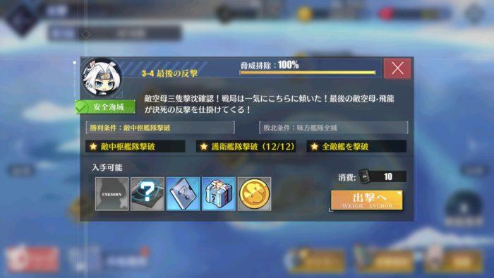 海域_3-4