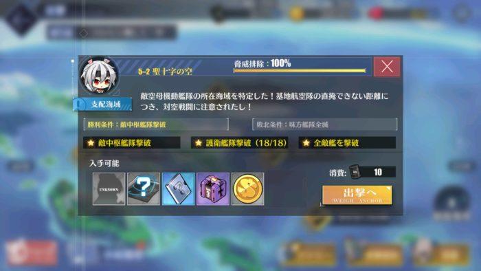 海域_5-2