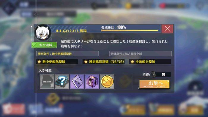 海域_8-4