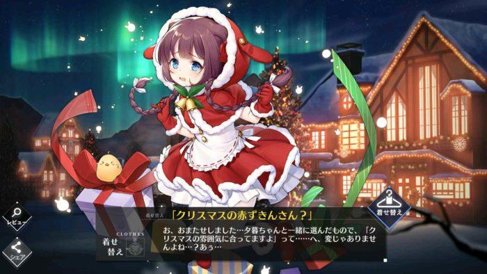 清波「クリスマスの赤ずきんさん?」