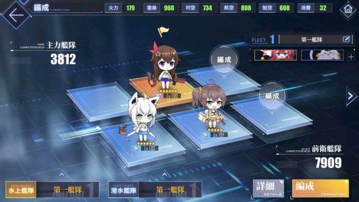 艦隊編成_3隻
