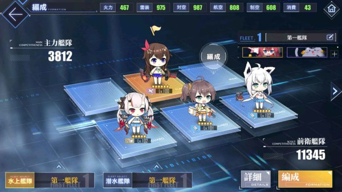 艦隊編成_4隻_1