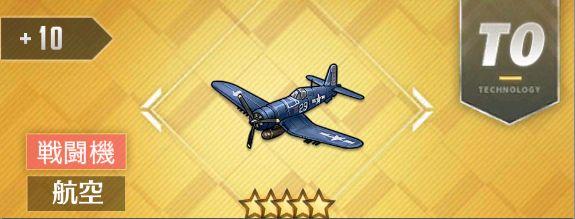 F4U(VF-17中隊)