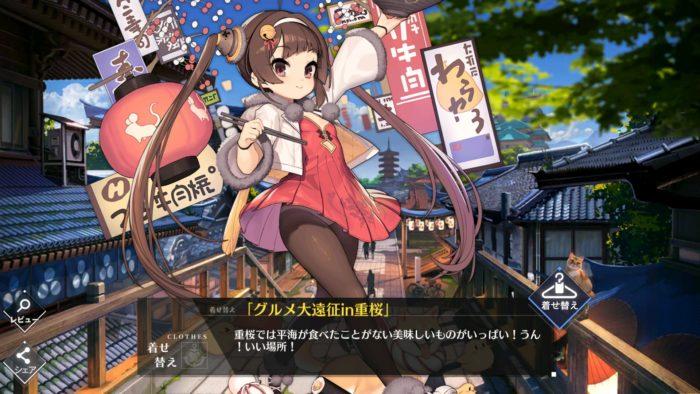 平海「グルメ大遠征in重桜」