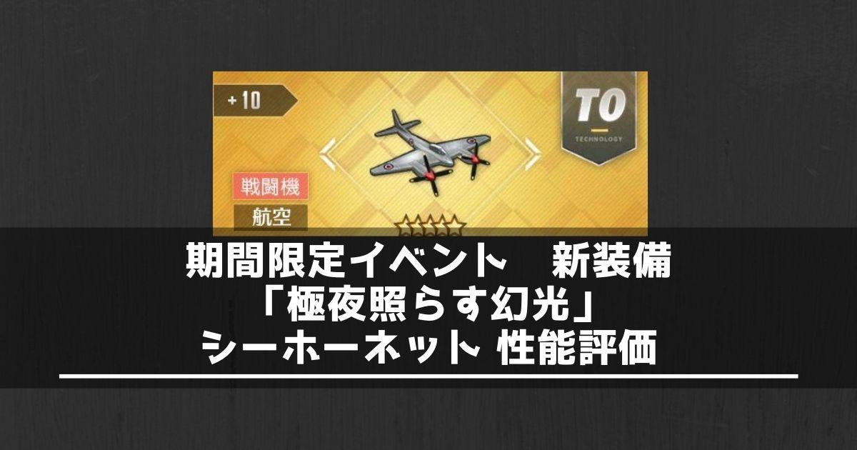 アズレン 戦闘 機