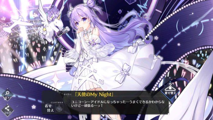 ユニコーン「天使のMy Night」